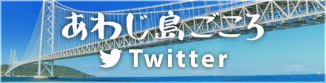 あわこ島ごころTwitter