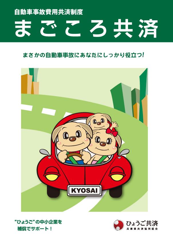 magokoro.pdf