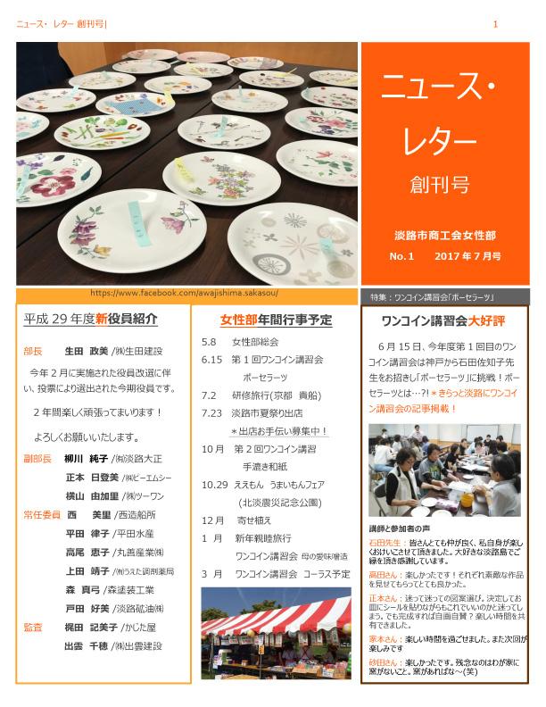 newsletter_01_20170702.pdf