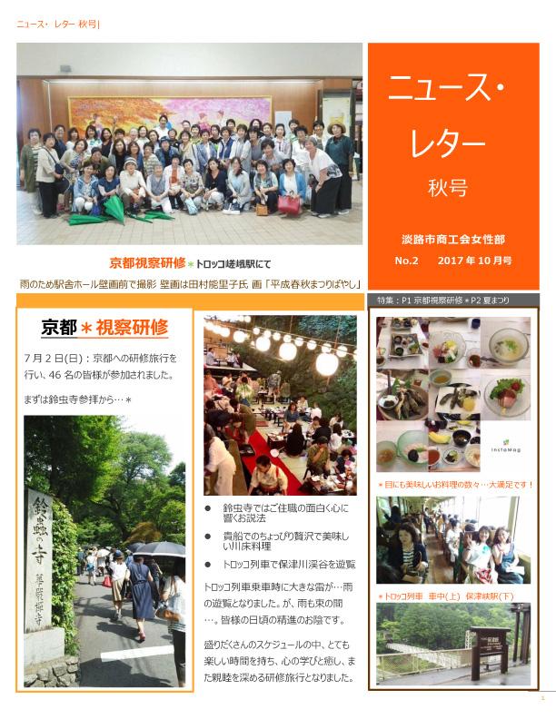newsletter_02_20171002.pdf