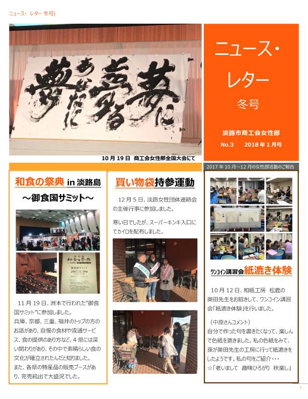 newsletter_03_20180128.pdf