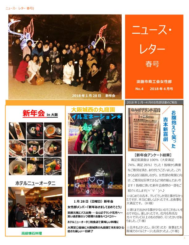 newsletter_04_20180415.pdf