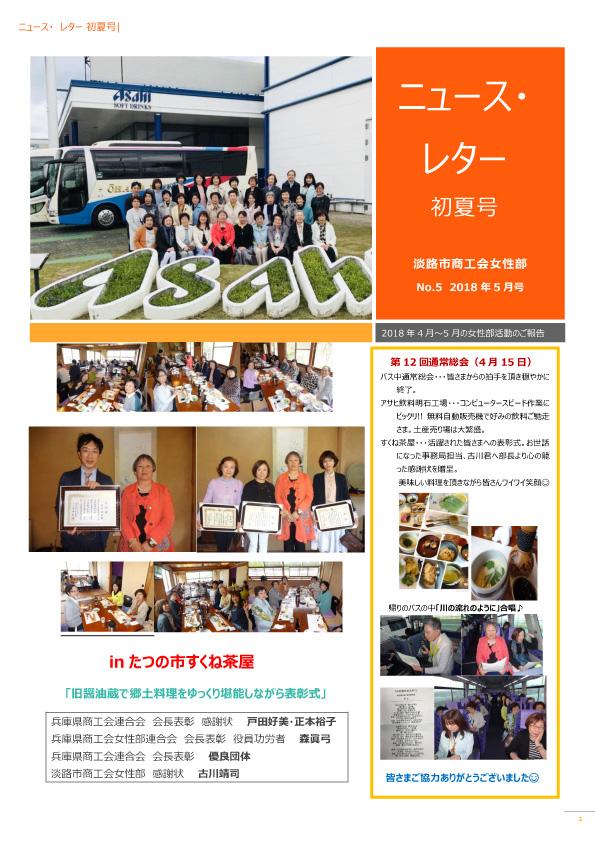 newsletter_05_20180715.pdf