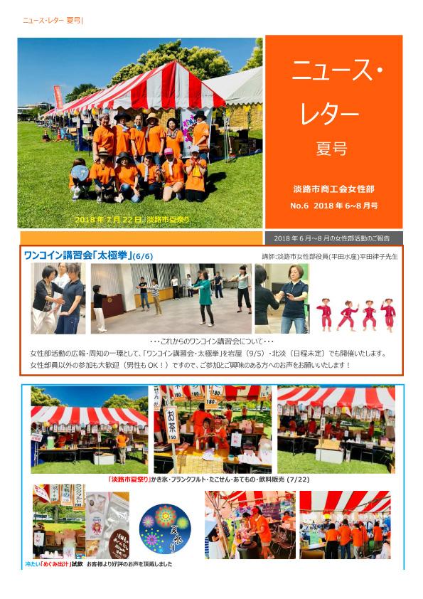 newsletter_06_20180801.pdf