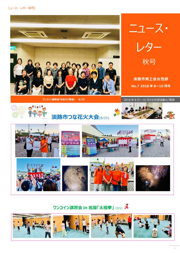 newsletter_07_20181018.pdf