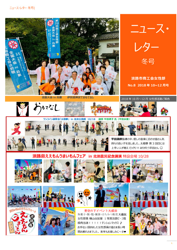 newsletter_08_20181225.pdf