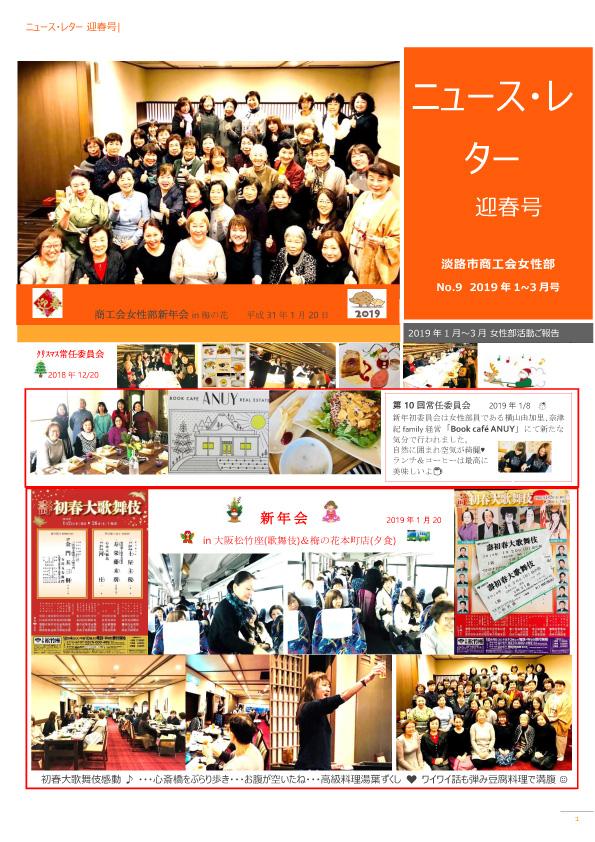 newsletter_09_20190320.pdf