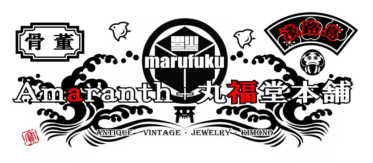 Amaranth+丸福堂本舗